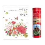 파버카스텔 색연필 36색 컬러링북 색칠공부 여름