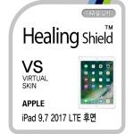 아이패드 9.7 2017 LTE 버츄얼스킨-내츄럴 실버 1매