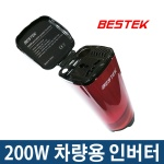 [베스텍] 200W 차량용 인버터 220V제품사용/3.4A USB