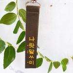 세종대왕 나랏말싸미 우드 골드 스트랩 키링