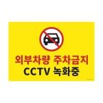 [아트사인] 주차금지/CCTV녹화중 1188 395951