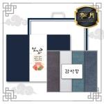 송월 항균호텔 150g 4P 설 선물세트