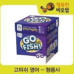[행복한바오밥] 고피쉬-영어-형용사편