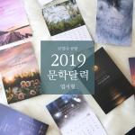 2019년 글입다 공방 엽서형(소) 문학 달력/캘린더 나를 끌어안은 문장들