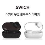 [스윗치] 무선이어폰 / SWB-X500