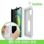 벨킨 아이폰 12 미니 프라이버시 필름 OVA028zz