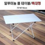 알루미늄 롤 테이블/특대형