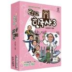 렛츠고 한국사3 (조선말기~현대) 역사 보드게임