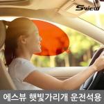 에스뷰 운전자용 차량용 햇빛가리개 타원형S