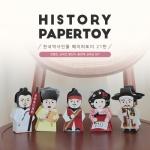 한국역사인물 페이퍼토이 21편_전봉준 외 4인