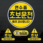 칼라자동차스티커S2_C002_엠블럼 원 초보운전 01