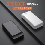 SPEEDER 보조배터리 20000mAh 고속충전 노트북 호환
