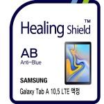 갤럭시탭A 10.5 LTE 시력보호필름 전면1매(HS1765232)