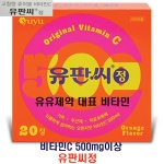유유제약 고함량 비타민C 500mg 유판씨정 20정