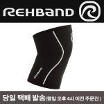 리밴드 무릎보호대 RX라인 5mm 블랙 무릎아대