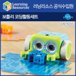 [코딩교육] 보틀리 코딩로봇 활동세트(LR2935)