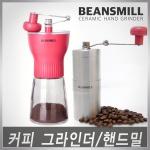 빈스밀 핸드 커피그라인더/휴대용/등산용/핸드밀