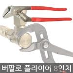세신 버팔로 그룹 조인트 플라이어 200mm