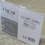 Union PLUS 단면 아크릴 POP 꽂이 L2015/200*150mm