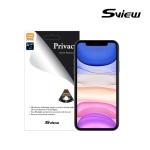 [1+1]에스뷰 아이폰11 사생활보호 정보보안필름