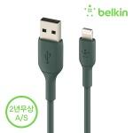 벨킨 라이트닝 아이폰 충전 케이블 15CM CAA001bt0M