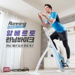 알베르토 런닝바이크 EX360 헬스자전거/런닝머신