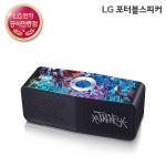 LG X Jon One 포터블 스피커 ART53