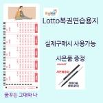 New알림로또/꿈꾸는 그대와 나/로또용지1만매+펜100개