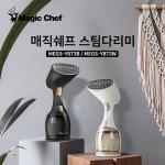 매직쉐프 핸디형 대용량 스팀다리미 MEGS-Y873