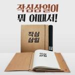 [무료배송] 작심삼일 뻔뻔한 다이어리 + 5본 블랙연필 set
