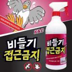 [트래블이지]친환경,인체무해 비둘기 접근금지(1000ml)