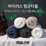 [지솔] 유해 바이러스 항균 99.9% 타올 4종세트