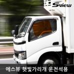 에스뷰 운전자용 차량용 햇빛가리개 직사각형XL