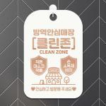 오픈 건물 생활 마스크 안내판 팻말 제작 CHA048