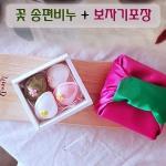 [꽃송편 떡비누+보자기포장]