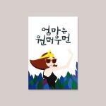 [카드] 엄마는 원더우먼 HK3008