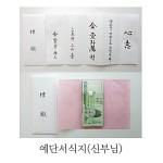 [예단서식지] 예단서식지 대필서식지 현금예단 예단 예단편지 플라레터(시안확인/완제품)