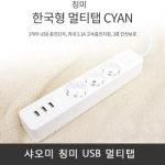 칭미 3구 1.4m USB 충전 멀티탭