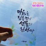 투명그림엽서-워터플라워(10장)