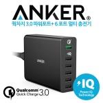 앤커 ANKER 퀵차지 3.0 파워포트+ 6포트 USB 충전기 (A2063Q)