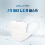 ANTOP 일회용마스크 3중필터 (50개입,1박스)