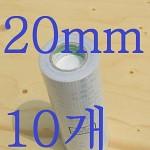 1팩 10개로 저렴하게-20mmx10M 스칼라 부직포 Strong 양면 테이프 HA464-4