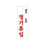 [아트사인] 정기휴일표지판 (0998) [개/1] 103810