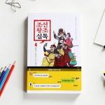 [무료배송] 조선왕조실톡4 뿔뿔이 흩어진 조선 패밀리