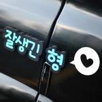 잘생긴형 - 도어가드(017)