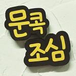 문콕조심 - 도어가드(001)