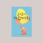 [새해카드] 행복해야쥐 2020