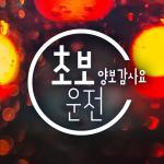 18D63 씨라인양보감사초보운전01 반사
