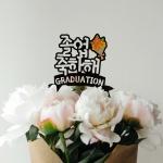 졸업 축하 토퍼만들기