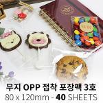 포포팬시 OPP 접착 봉투 3호 40매